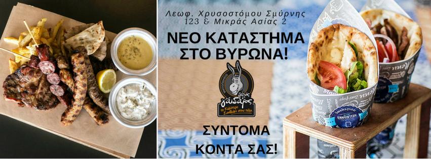 https://www.trelosgaidaros.grΝΕΟ ΚΑΤΑΣΤΗΜΑ